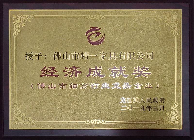 Economic Achievement Award